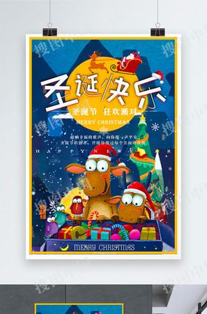 卡通圣誕快樂海報