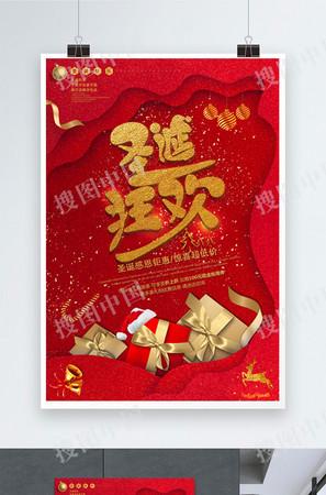 圣誕節約惠圣誕紅金色海報
