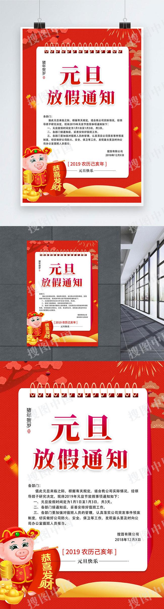 紅色喜慶創意元旦放假通知海報