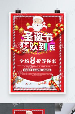 紅色喜慶圣誕狂歡圣誕節促銷海報