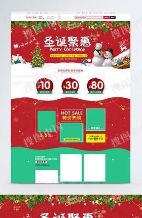 圣诞欢乐购促销首页
