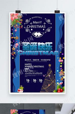 藍色文藝圣誕快樂促銷海報