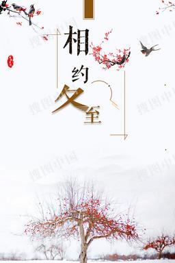 中国风冬季促销海报