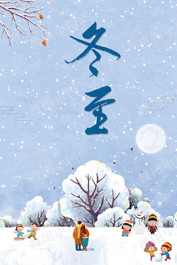 冬至蓝色卡通冬季二十四节气海报