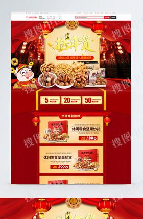 喜慶紅色年貨節首頁素材