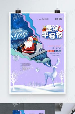 藍色剪紙風圣誕嘉年華海報