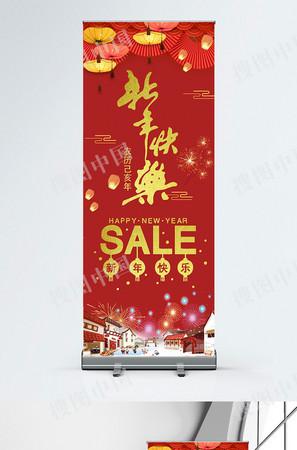 紅色吉祥燈籠新年豬年促銷展架易拉寶海報