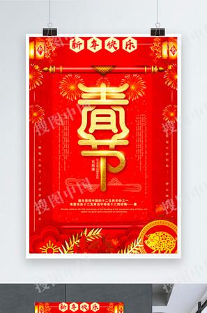 新年快樂剪紙紅色喜慶春節2019豬年海報