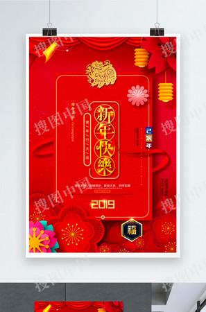 新年快乐剪纸红色喜庆春节2019猪年海报