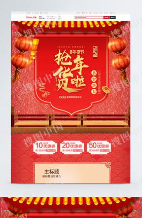 2019天猫淘宝中国风年货节淘宝首页