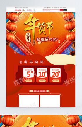 新春快乐年货节天猫首页促销