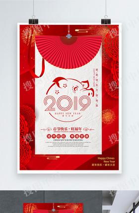 喜庆红色2019猪年海报