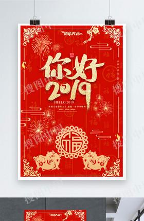 金色剪紙你好2019新年海報