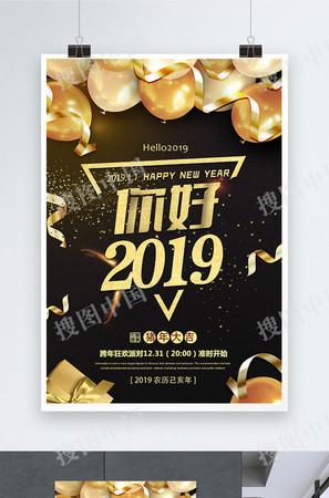 大气金黑你好2019跨年新年海报