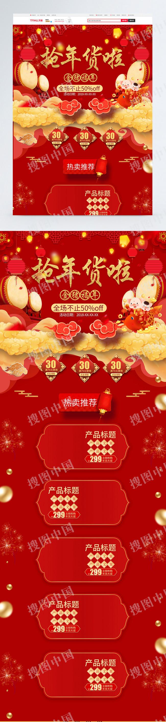 年货节红色喜庆氛围淘宝天猫首页模板