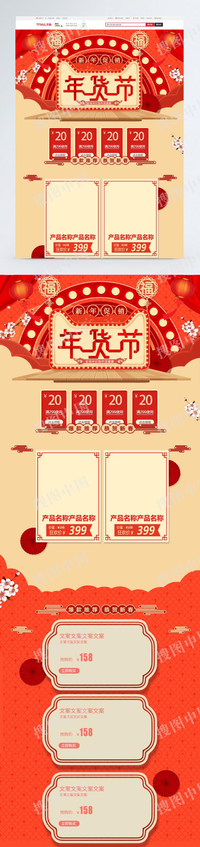 年货节红色喜庆大气天猫淘宝首页促销模板
