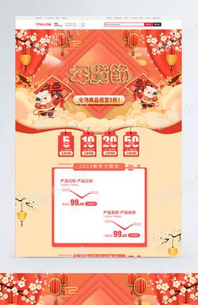 2019年猪年新年年货节淘宝天猫首页模板