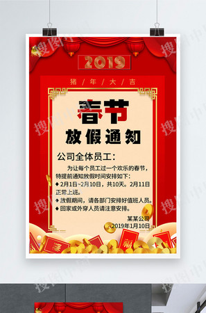 2019豬年春節放假通知海報