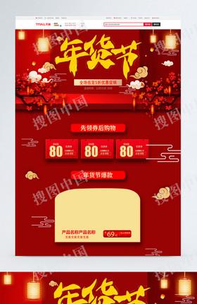 2019年新年猪年年货节淘宝天猫首页模板