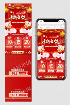 红色喜庆卡通风格年货节猪年淘宝手机端