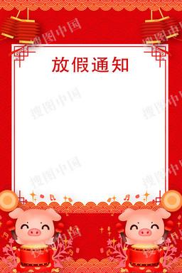 中国风红色节日放假通知背景2019