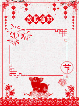 猪年放假通知纹理简约剪纸背景