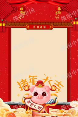 2019猪年春节放假通知海报
