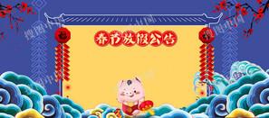 新年春节蓝色中国风电商放假通知banner
