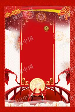 红色喜迎新春海报
