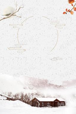 二十四节气之小寒海报