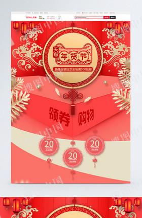 喜庆年货节年终盛典立体大气大促首页