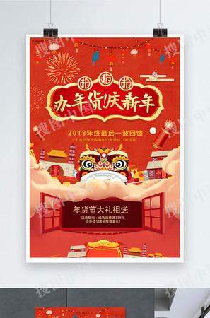 红色喜庆年货节冬季促销海报