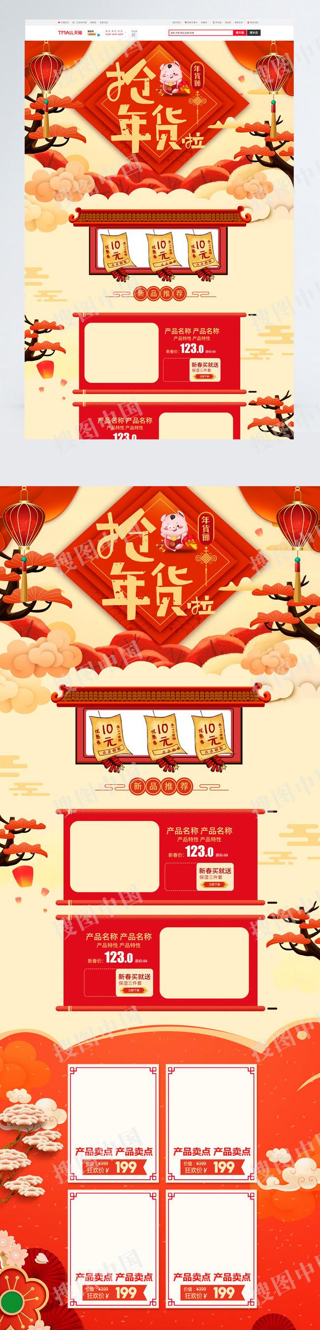 年货节抢年货红色喜庆几何立体中国风首页