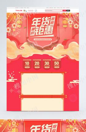 年货节大气喜庆氛围天猫淘宝促销首页模板