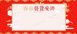 春节发货安排红色卡通banner