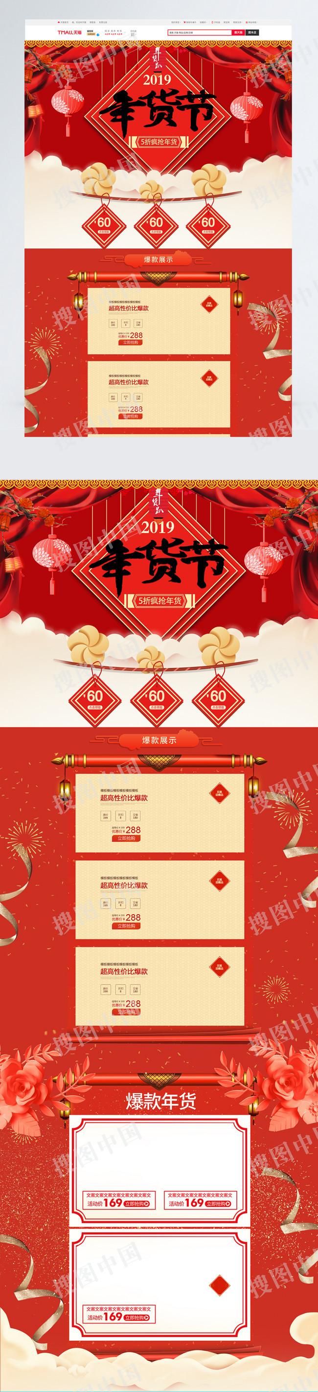 年货节红色大气喜庆氛围淘宝天猫年货盛典首页模板