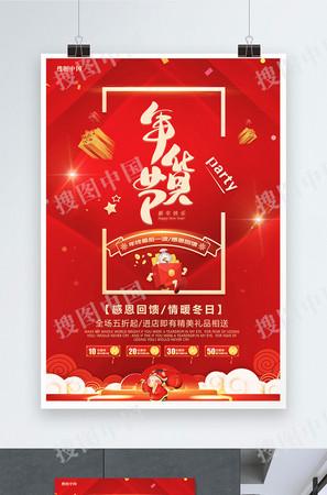 喜庆年终大促年终盛典年货节冬季促销海报