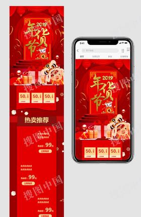 红色喜庆年货节电商手机端首页