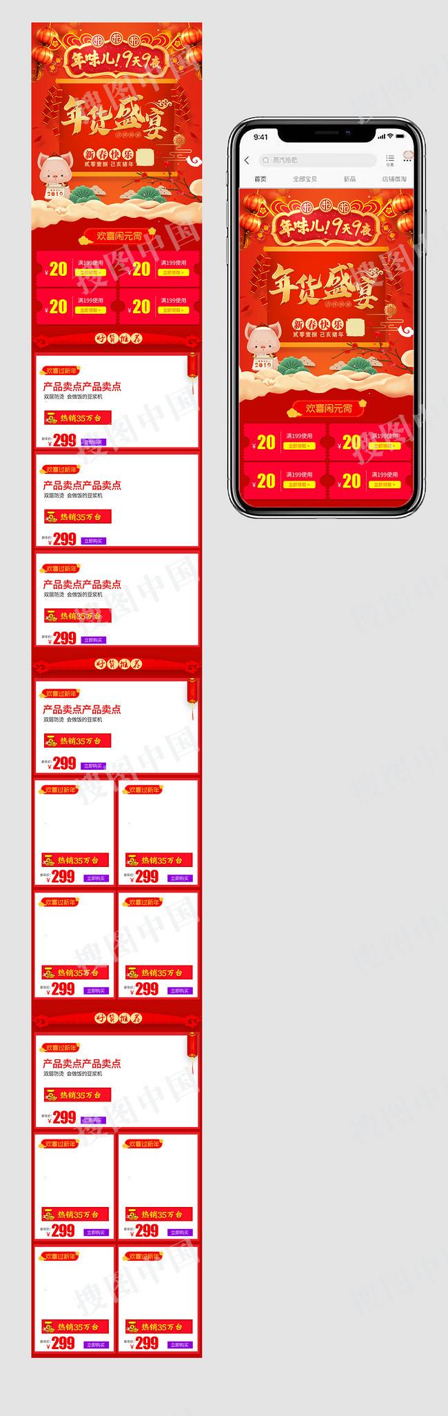 淘宝天猫新年快乐年货节手机端首页模板