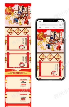 红金2019新年新春年货节手机端电商首页
