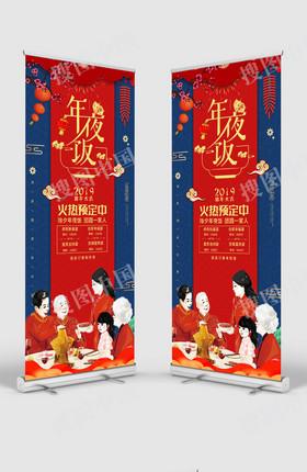 中国风年夜饭预订X展架