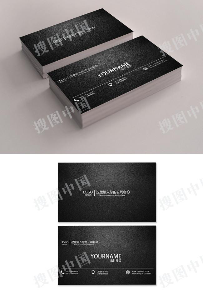 黑色大气名片设计模板源文件