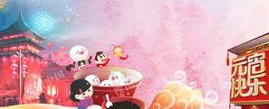 卡通汤圆元宵节手绘传统背景