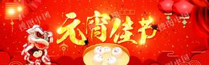 元宵节天猫淘宝banner背景食品家电