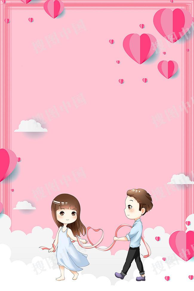 爱在浪漫214情人节海报