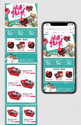 情人节表白节巧克力首页手机端psd模版