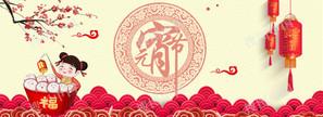 元宵节吃汤圆电商海报背景