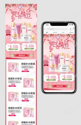 甜美风214情人节七夕节手机端首页