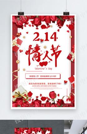 2月14浪漫情人節紅色海報