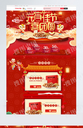 电商元宵节红色中国风首页零食促销模板
